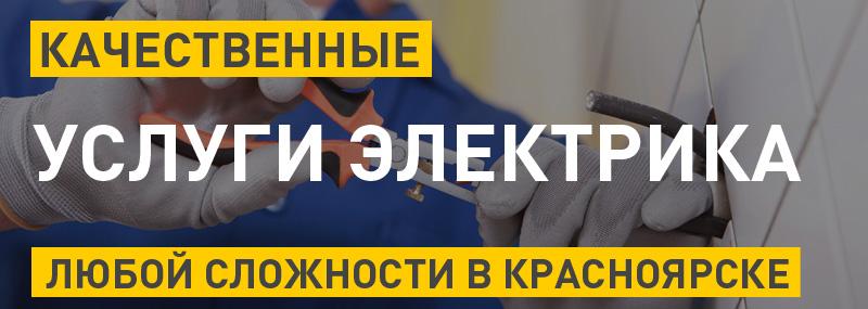 Услуги электрика в Красноярске